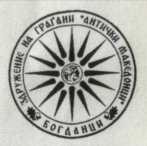 poderes unidos - anticki makedonci