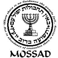 poderes unidos - Mossad Logo