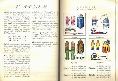 Poderes Unidos - Codex Seraphinianus_01a
