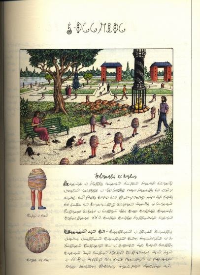 Poderes Unidos - Codex Seraphinianus_05d
