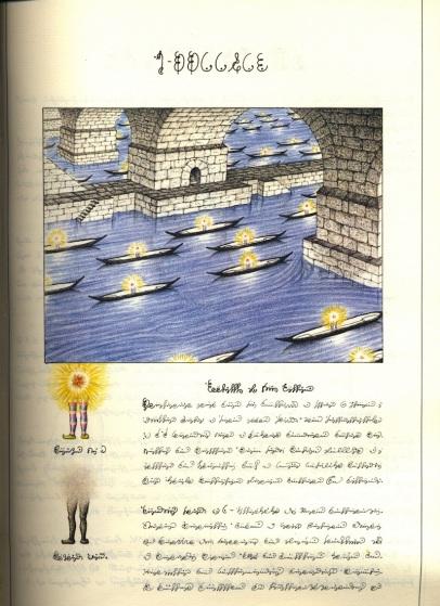 Poderes Unidos - Codex Seraphinianus_05e